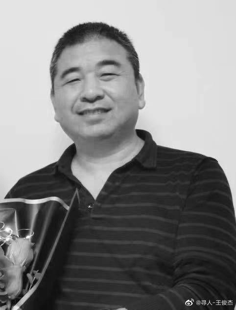 家属此前发布的寻人王俊杰照片  受访者供图