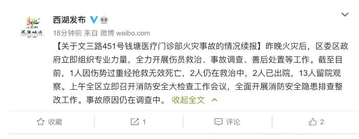 突发!杭州西湖区通报医疗门诊部火灾事故已致1人死亡,相关负责人已被公安机关控制