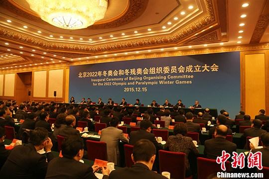 北京2022年冬奥会组委会12月15日成立。 中新社记者 曾鼐 摄