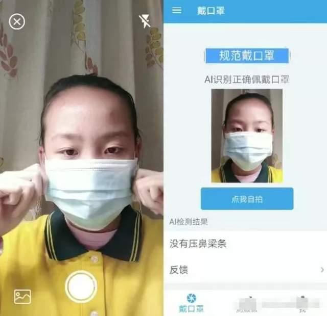 图 | 郭佳慧开发的口罩检测项目