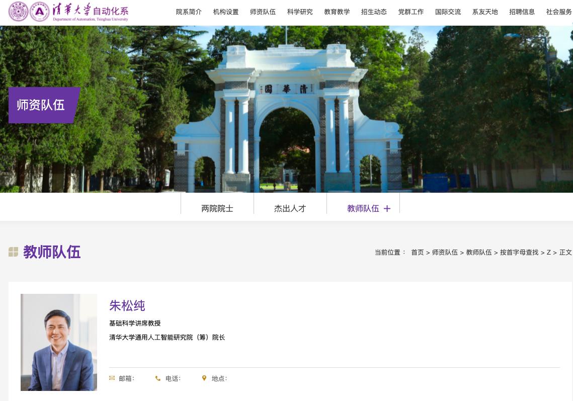 朱松纯出任清华大学通用人工智能研究院(筹)院长、讲席教授