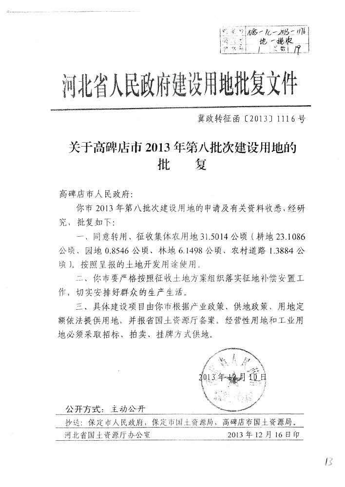 关于高碑店市2013年第八批次建设用地的批复文件。