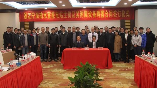 东芝水电中标浙江宁海4台350MW抽水蓄能机组