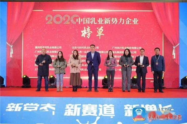2020中国乳业新势力企业榜单发布!认养一头牛登榜