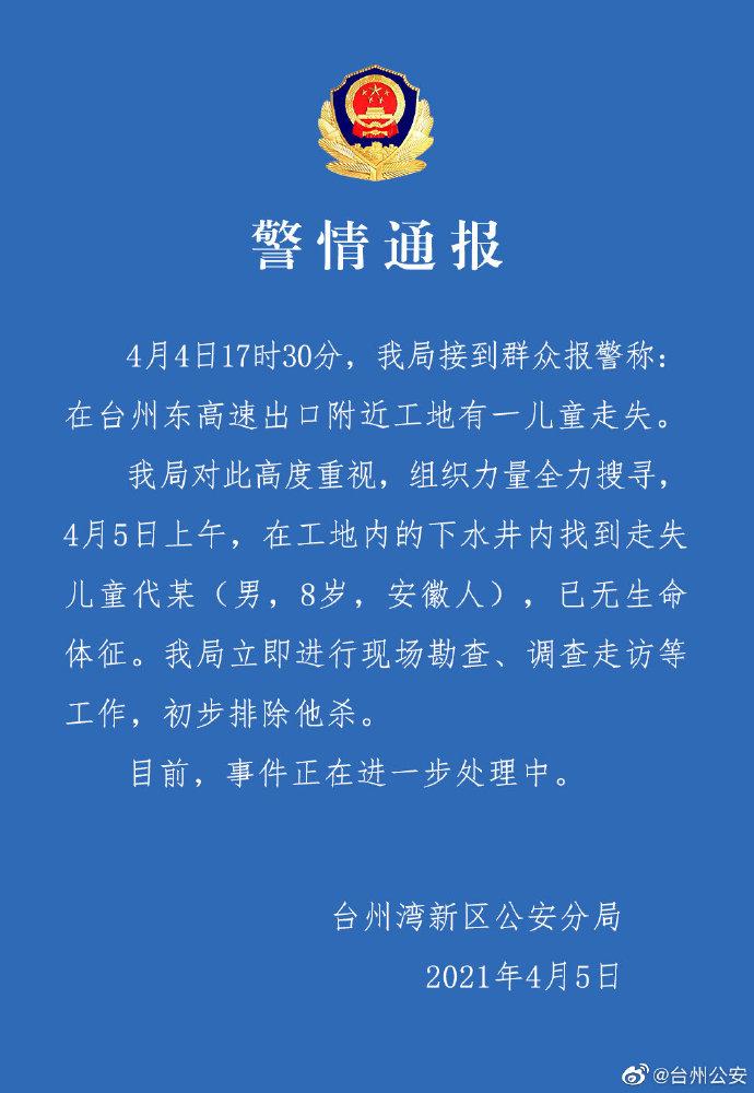"""浙江台州警方通报""""8岁男童走失"""":已找到尸体 排除他杀"""