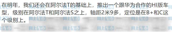 极狐阿尔法T月销不足百辆 明年将联手华为推新车型-图2