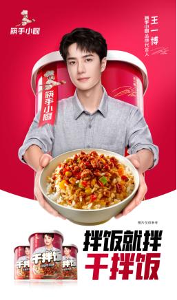 筷手小厨官宣首位品牌代言人王一博 开启国民快速食品消费新篇章
