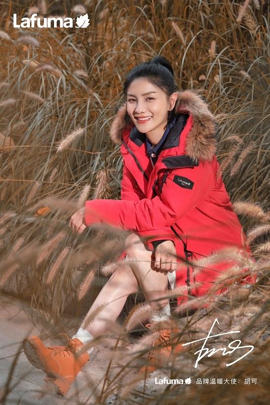 法国Lafuma宣布胡可为品牌温暖大使