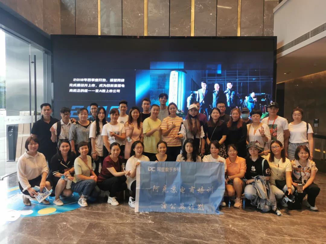 """2021年阿克苏市第一期电商人才培训 """"蒲公英计划""""在杭州成功举办"""