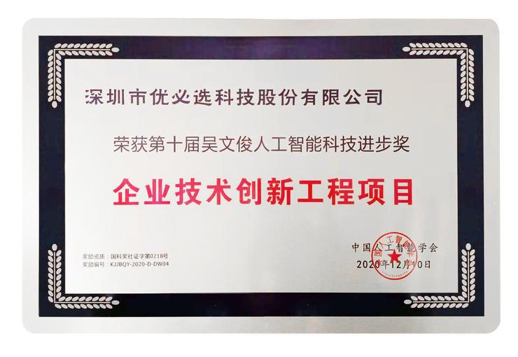 """""""中国智能科学技术最高奖""""揭晓 优必选科技获2020年度吴文俊人工智能科技进步奖"""
