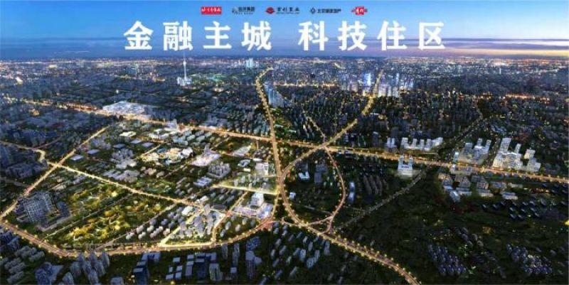 多家知名企业入驻丽泽金融商务区 高端居住需求迎来增长期
