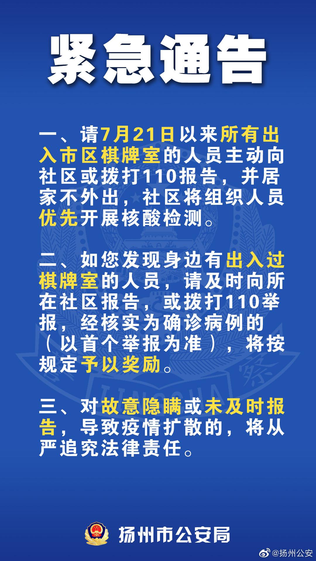 8月2日,扬州公安发布紧急通告,请7月21日以来出入市区棋牌室的人员主动向社区或警方报告。来源:扬州公安官方微博