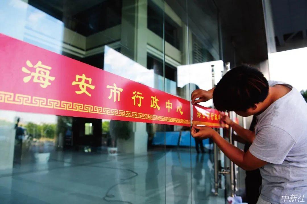 江苏省海安市行政中心大楼门口的新门牌。2018 年5 月,海安正式撤县设市。