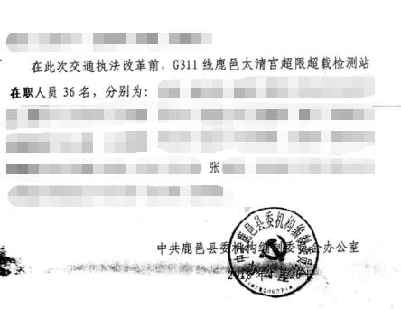 河南鹿邑一女子称工作35年事业编被顶替 官方:与事实有出入,正在调查