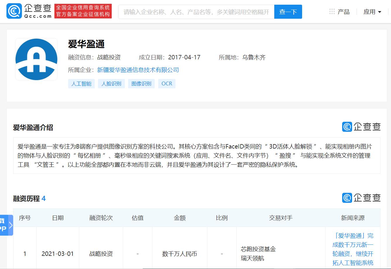 """人工智能研发公司""""爱华盈通""""宣布完成数千万元新一轮融资"""