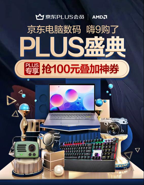 多重优惠福利叠加 京东电脑数码PLUS品牌盛典火爆开启