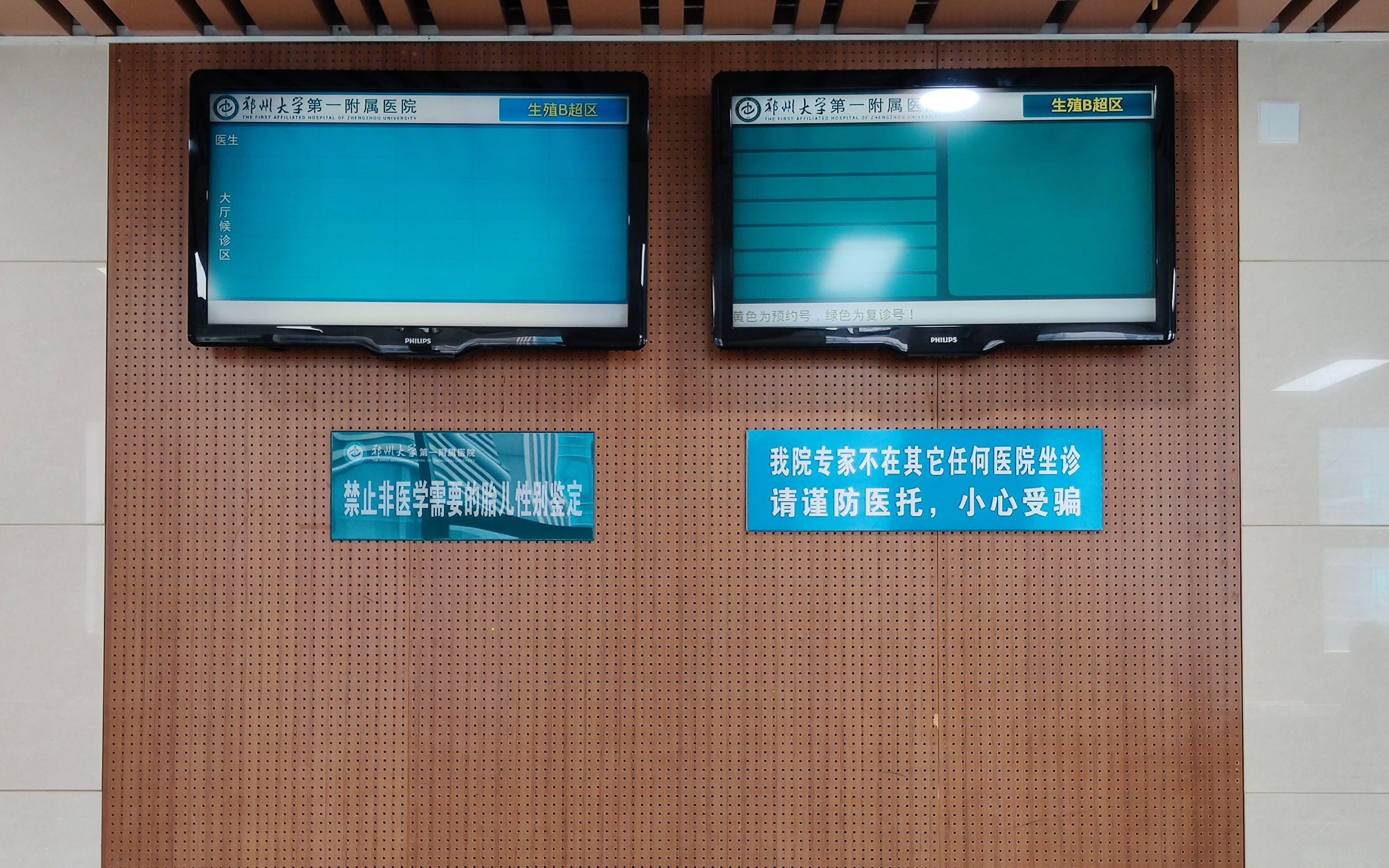 郑大一附院生殖中心内张贴的警示公告。新京报记者 吴小飞 摄