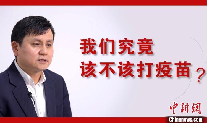 """张文宏谈""""我们究竟该不该打疫苗""""。上海市科委 供图"""