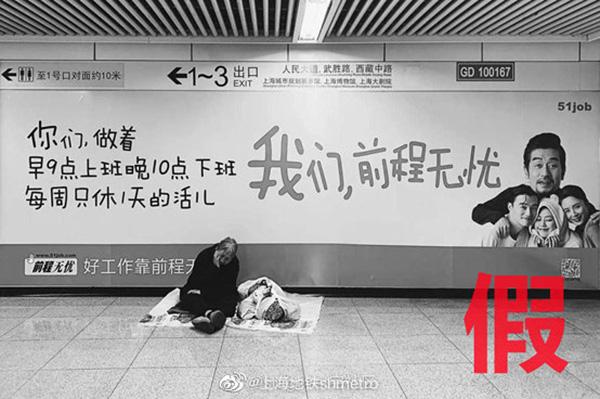 """""""前程无忧""""广告前坐着流浪者?上海地铁:假的,该处无广告"""