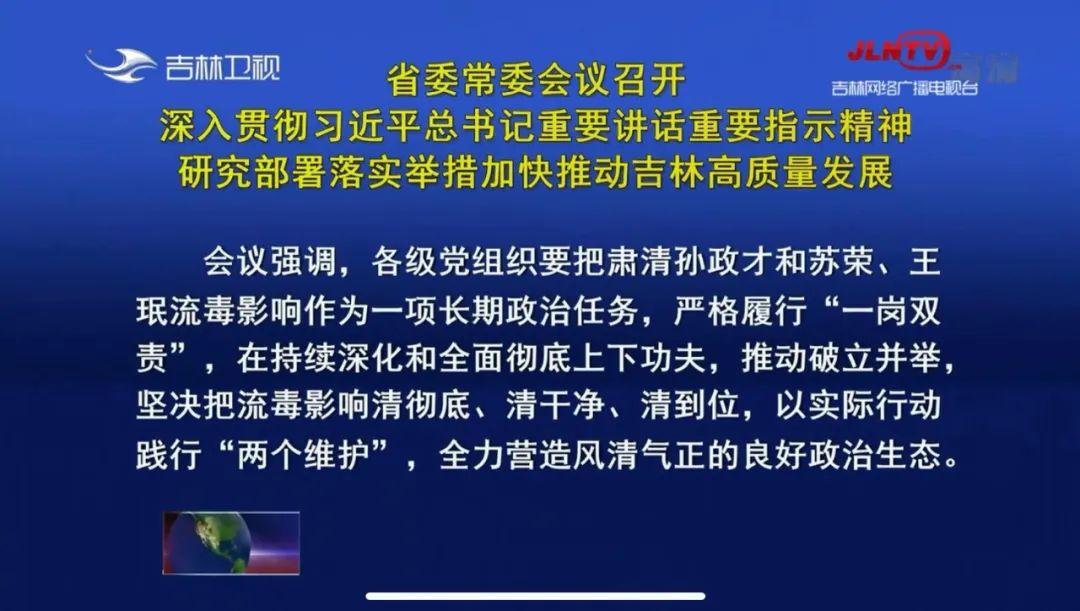 """【myhero】_吉林省再提""""大老虎""""孙政才、苏荣、王珉:要把流毒影响清彻底"""