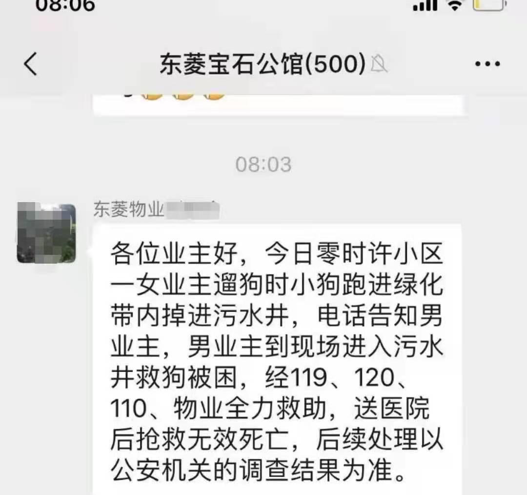 浙江嘉兴男子为救自家狗被困污水井身亡?社区:已介入调查