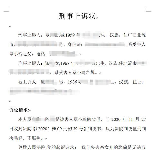 覃先生称,广西自治区高院已收到他们家属的上诉状