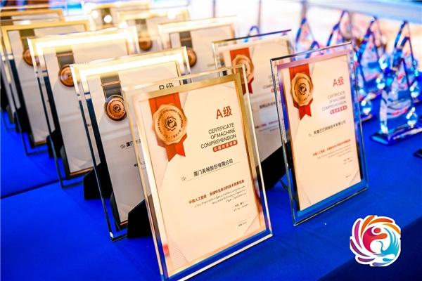 揭晓中国人工智能大赛战绩: 美柚斩获得甲级证书,前四名占据两席