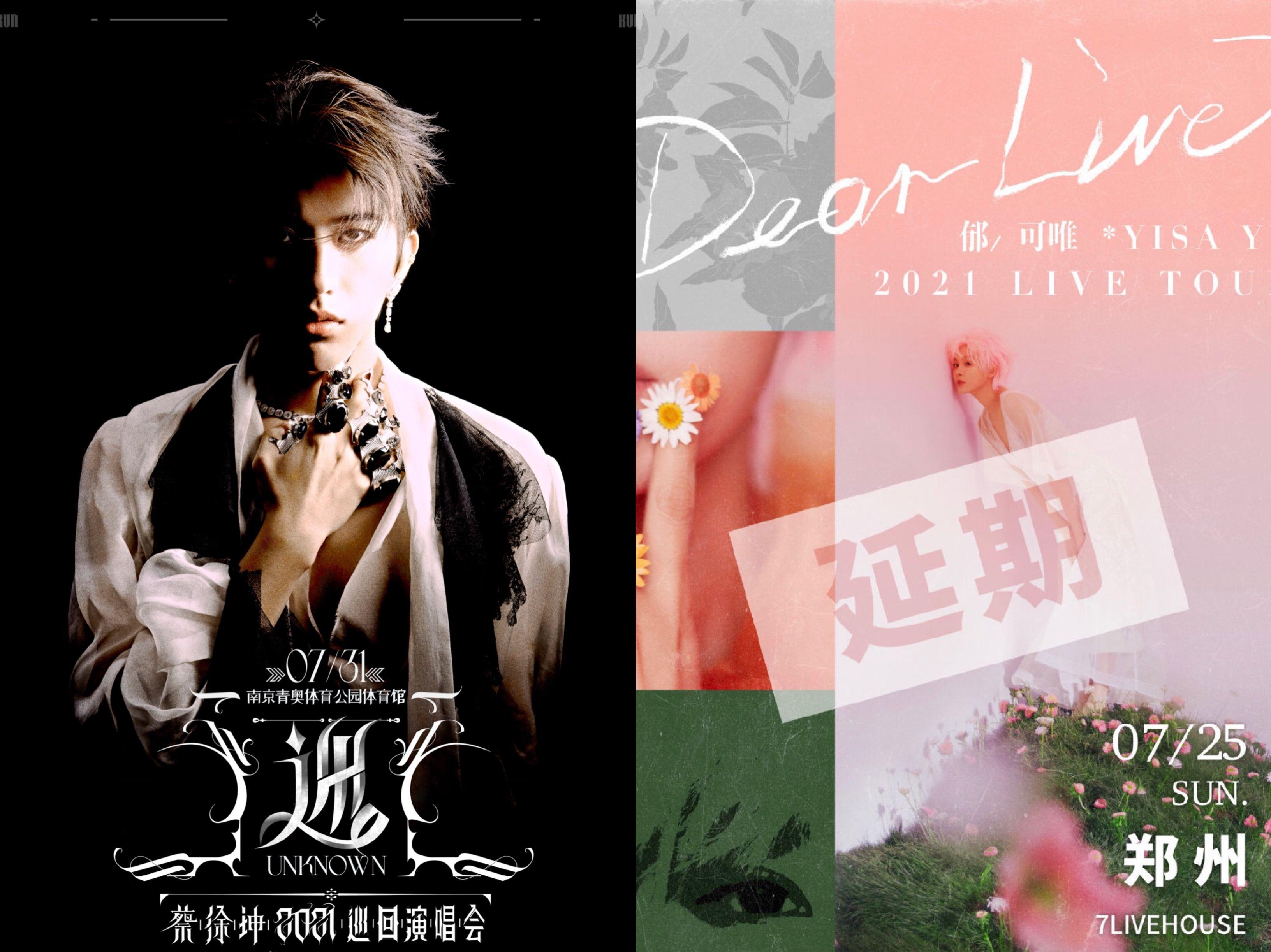 蔡徐坤、郁可唯演唱会海报