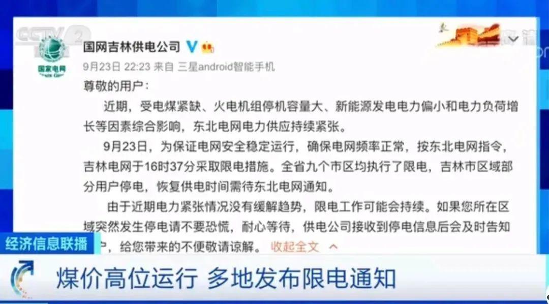 蹊跷的拉闸限电背后 藏着中国崛起需要突破的瓶颈(图1)
