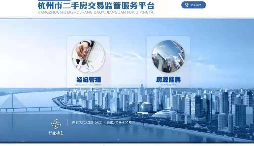 釜底抽薪!官方二手房交易平台上线,以后卖房不用找中介了? ——凤凰网房产北京