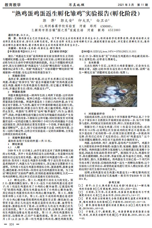 河南一职校校长发表熟鸡蛋返生孵小鸡论文:用意念已返生40多枚