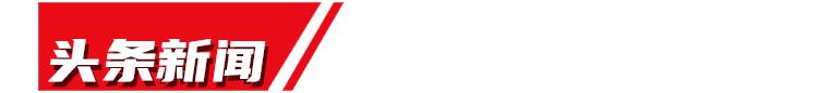 合肥确诊病例吕某行程轨迹公布;杭州杀妻案当庭未宣判,被告当庭3次落泪;央视曝光,这种电子烟比大麻更易上瘾