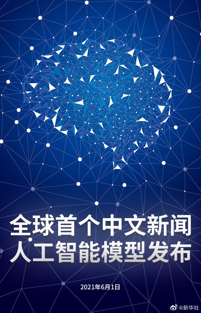 全球首个中文新闻人工智能模型发布,实现从 0 到 1 的突破