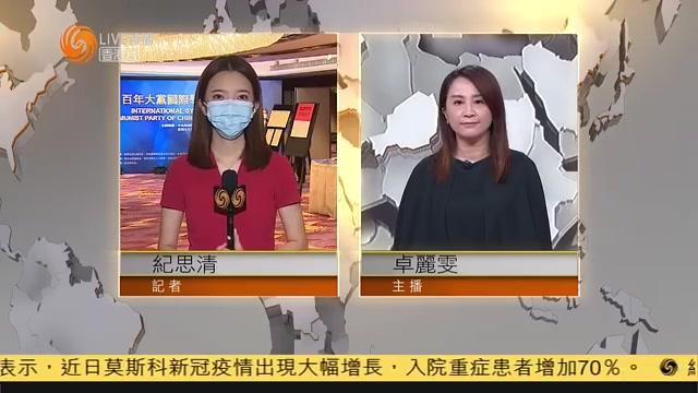 粤语报道,记者连线:百年大党国际学术研讨会今举行