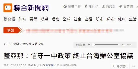 """圭亚那终止设立""""台湾办公室"""",蔡英文删除贴文,台当局回应"""
