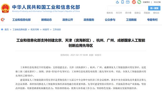 总数增至8个!工信部:支持北京、广州、成都等城市创建国家人工智能先导区