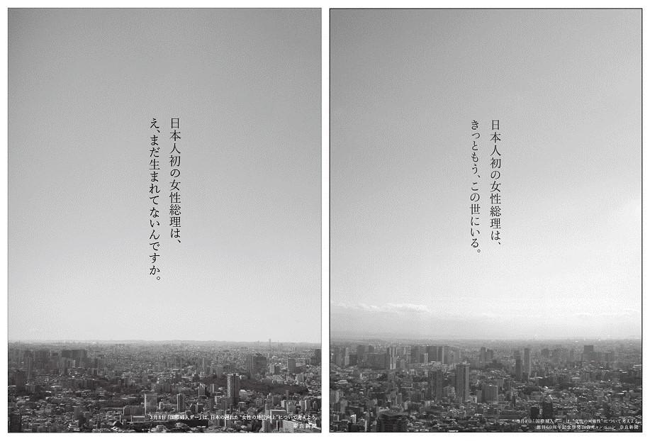 《奈良新闻》2020年版面(左)和2007年版面(右)/奈良新闻推特