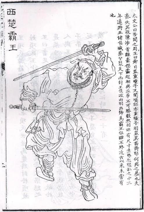 上图_ 项羽 (公元前232年―公元前202年),名籍,字羽