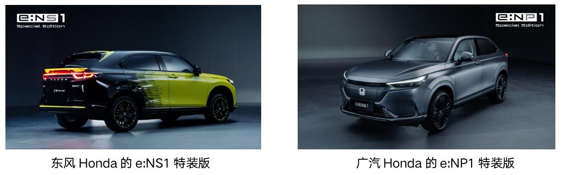 """Honda中国发布纯电动车品牌""""e:N"""",两款量产车型将于2022年上市   一线车讯"""