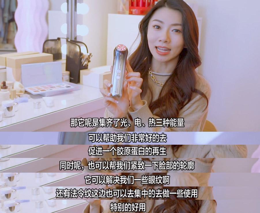 程晓玥自爆没时间做皮肤管理,保养靠雅萌美容仪!