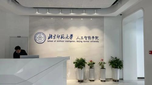 【喜讯】海豚实验室成功落地北京师范大学人工智能学院