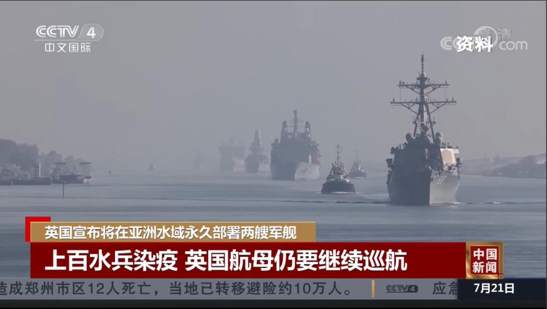 ▲ 7月20日,英国国防大臣本·华莱士宣布将在亚洲水域部署两艘军舰。图片来源:央视新闻截图