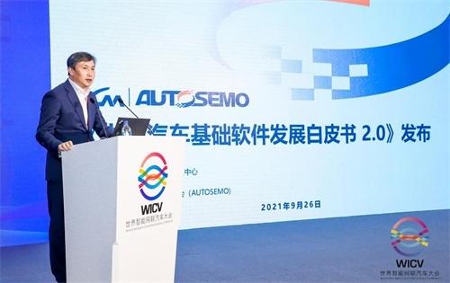 《中国汽车基础软件发展白皮书2.0》正式发布