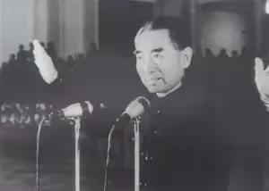 周恩来宣布原子弹爆炸成功的消息