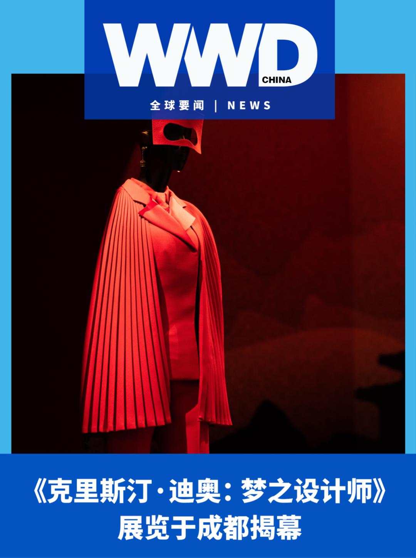 全球资讯 《克里斯汀·迪奥:梦之设计师》展览于成都揭幕;联合利华护肤与奢侈美妆增长强劲;无印良品加速中国开店