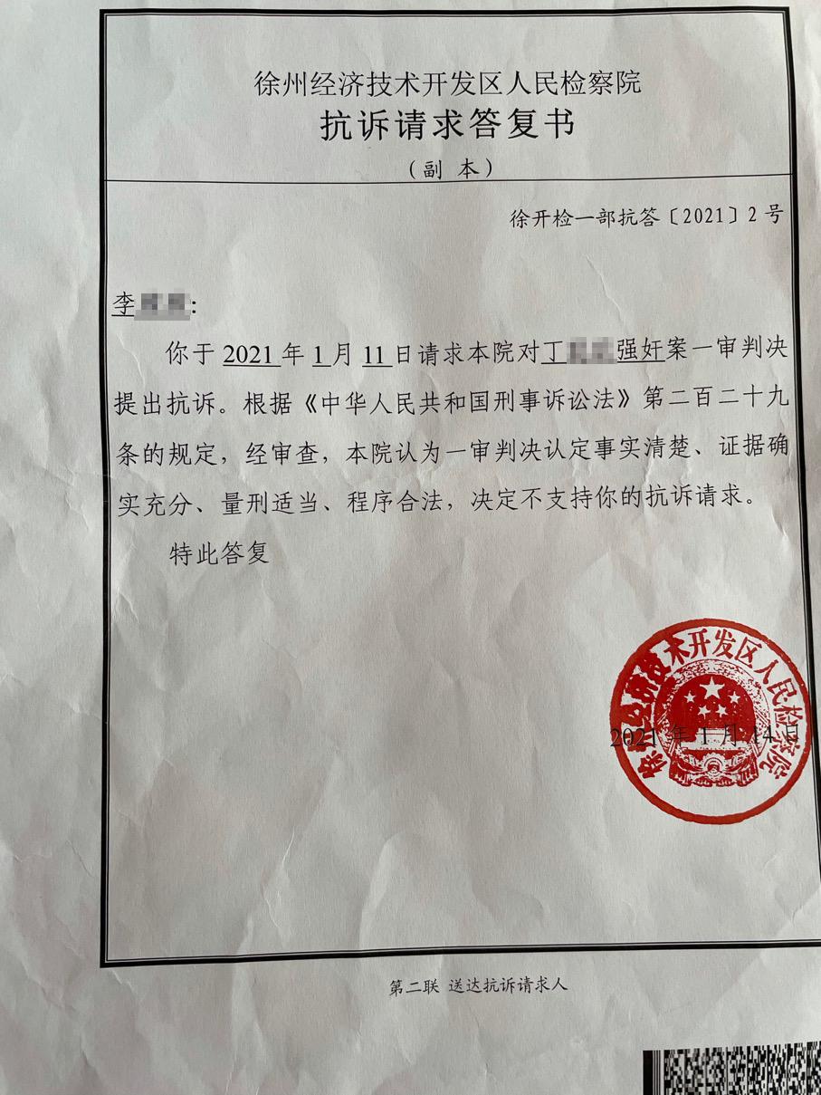 2021年1月14日,徐州经开区检察院出具的驳回抗诉申请答复。