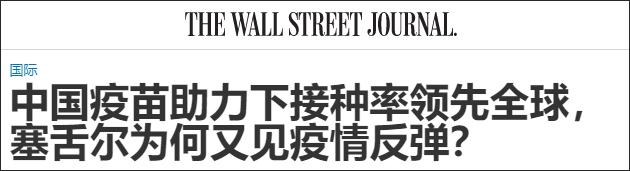 《华尔街日报》中文版报道截图