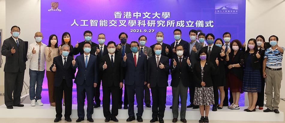 港中大与上海人工智能实验室合作成立人工智能交叉学科研究所