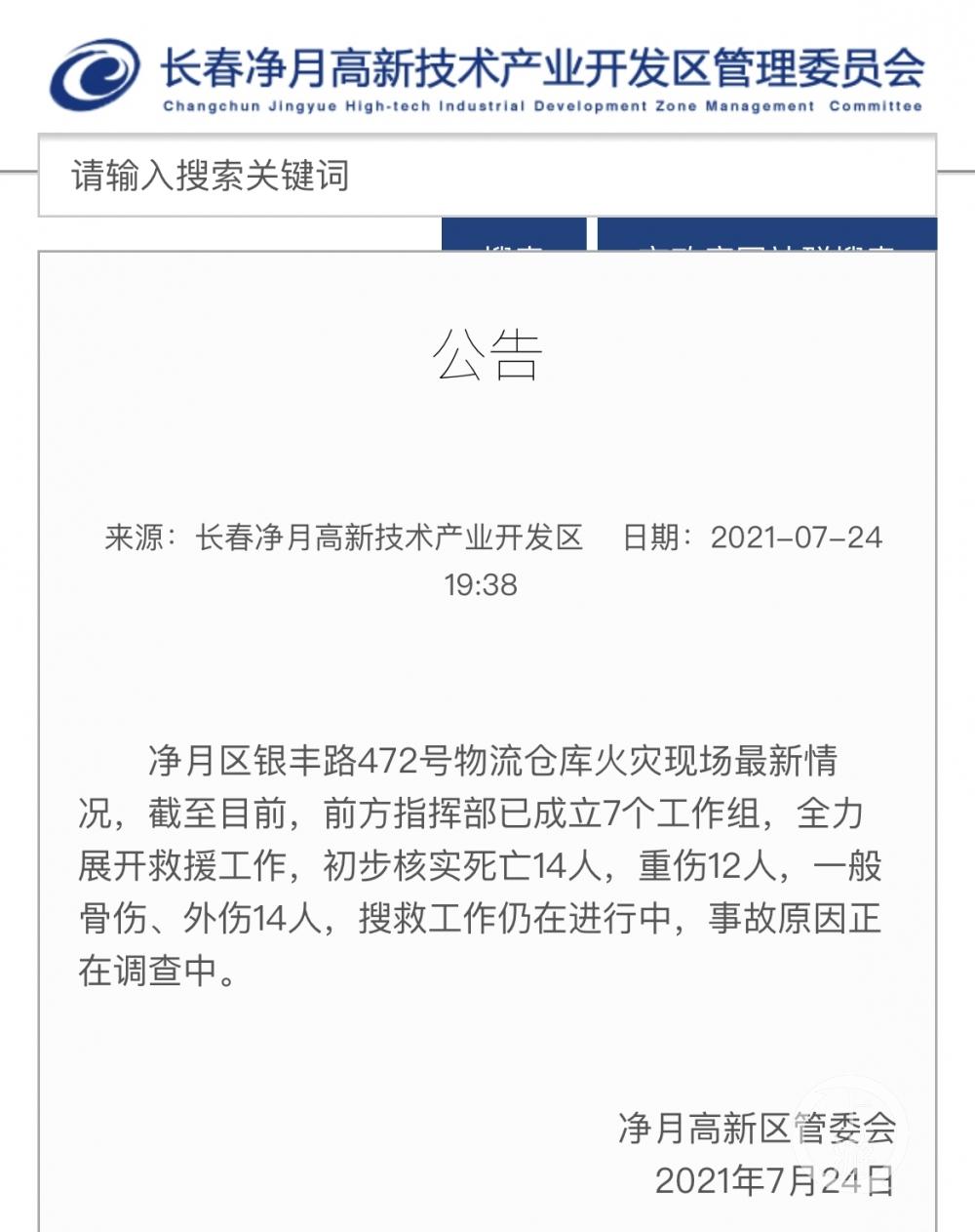 ▲吉林长春净月高新技术产业开发区官方发布公告。图片来源/官网截图