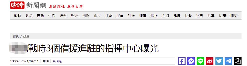 """首次解密!蔡英文三个战时""""逃跑中心""""地点曝光"""